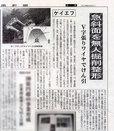 日刊建設工業新聞 セーフティークライマー