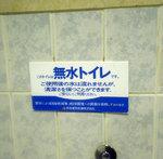 南海電鉄 中百舌鳥駅 トイレ2