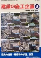 建設の施工企画2008年5月号でセーフティークライマー工法が紹介されました。