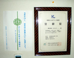 関西エコオフィス宣言 登録証