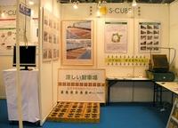 びわ湖環境ビジネスメッセ2008 KF ブース