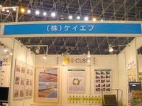 びわ湖環境ビジネスメッセ2008 KF看板