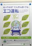 関西エコ・ドライブ推進強化月間