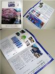 セーフティークライマー工法 月刊メディア砂防2009.4月号掲載