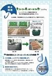 雨水利用エコ・クール・パーキング・システム
