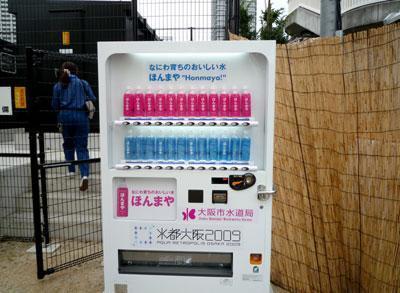 水都大阪2009 水の自販機