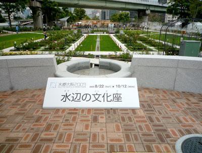 水辺の文化座 入口