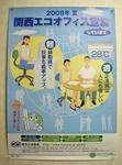 関西エコオフィス2008ポスター