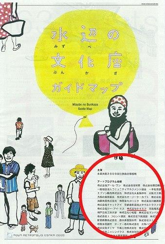 水都大阪2009水辺の文化座アートプログラムパンフレット