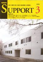 セーフティークライマー工法が掲載された月刊積算資料support