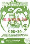 中小企業総合展2008 in Kansai hagaki