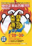 中小企業総合展2008 in Kansai panf
