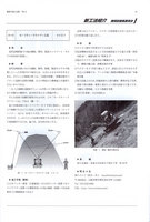 『建設施工企画』2008年5月号のセーフティークライマー工法の記事