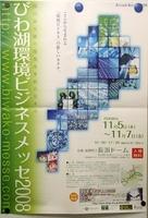 080908_びわ湖環境ビジネスメッセ2008ポスター