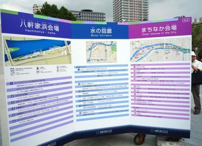 水都大阪2009 案内ボード