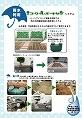 改訂版 雨水利用エコクールパーキングカタログ