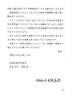 宮城県知事よりお礼状頂きました。