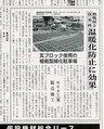 建設興業タイムス_エコクール記事