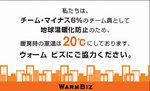 warm biz 3